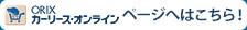 ORIX カーリース・オンラインページへはこちら!