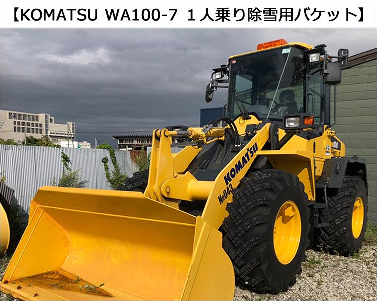 【KOMATSU WA100-7 1人乗り除雪用バケット】
