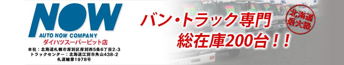 ナウ バン・トラック専門 総在庫200台!!